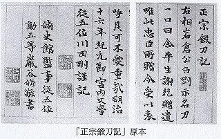 名刀「武蔵正宗」拝観と『正宗鍛刀記』の原本発見: 山岡鉄舟研究会のブログ